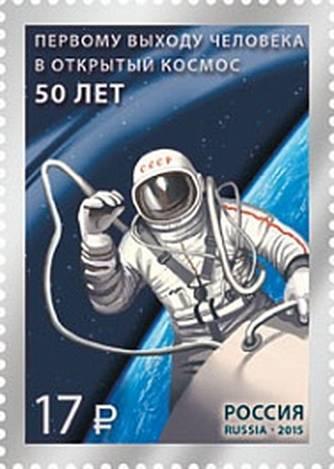 50 лет первому выходу человека в открытый космос