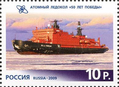 Атомный ледокол «50 лет Победы»