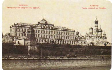 Москва. Императорский дворец в Кремле