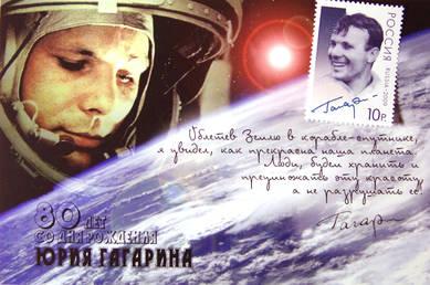 Комплект «Поехали!» (открытка+марка)